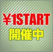 \1 START 開催中